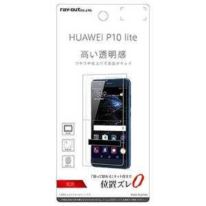 レイアウト HUAWEI P10 lite用 液晶保護フィルム 指紋防止 光沢 RTHP10LFA1