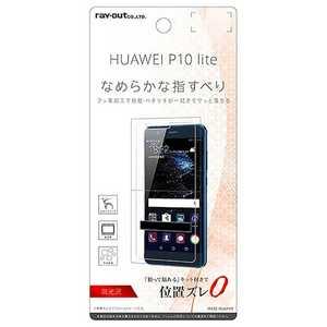 レイアウト HUAWEI P10 lite用 液晶保護フィルム 指紋防止 高光沢 RTHP10LFC1