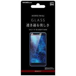 レイアウト HUAWEI P10 lite用 液晶保護ガラスフィルム 9H 光沢 0.33mm RTHP10LFCG