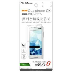 レイアウト レイ・アウト Qua phone QX / DIGNO V用 液晶保護フィルム 指紋 反射防止 RTCR06FB1