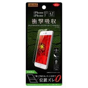 レイアウト レイ・アウト iPhone 8 フィルム 衝撃吸収 反射防止 RTP14FDC