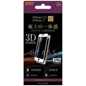 レイアウト レイ・アウト iPhone 8 ガラス 3D 9H 全面保護 のぞき見防止 ホワイト ホワイト RTP14RFGPW