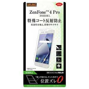 レイアウト ZenFone 4 Pro(ZS551KL)用 フィルム さらさら 指紋 反射防止 RTRAZ4PFH1