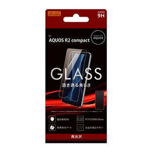 レイアウト AQUOS R2 compact ガラスフィルム 9H 光沢 RTAQR2COFSCG