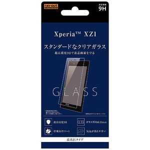 レイアウト Xperia XZ1 ガラスフィルム 9H 光沢 ソーダガラス RTXZ1FSCG