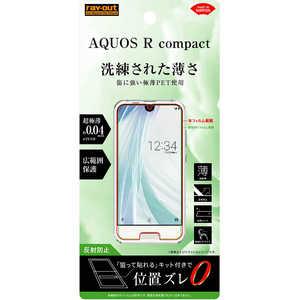 レイアウト AQUOS R compact用 フィルム さらさらタッチ 薄型 指紋 反射防止 RTAQRCOFTUH