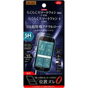 レイアウト らくらくスマートフォン me F-03K フィルム 5H 耐衝撃 BL アクリル BLカット RTKFK3FTS1