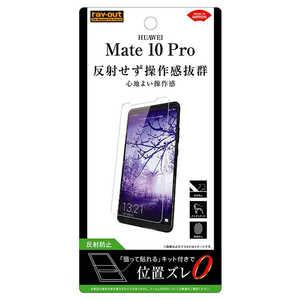 レイアウト HUAWEI Mate 10 Pro用 フィルム 指紋防止 反射防止 RTHWM10PFB1
