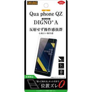 レイアウト au Qua phone QZ フィルム 指紋 反射防止 RTQPQZFB1