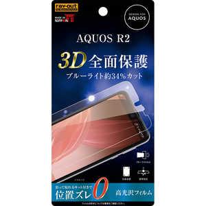 レイアウト AQUOS R2用 フィルム TPU 光沢 フルカバー 衝撃吸収 ブルーライトカット BLカット RTAQR2FWZM