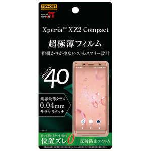 レイアウト Xperia XZ2 Compact用 フィルム さらさらタッチ 薄型 指紋 反射防止 RTXZ2COFTUH