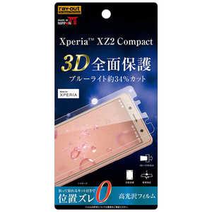 レイアウト Xperia XZ2 Compact用 フィルム TPU 光沢 フルカバー BLカット RTRXZ2COFWZM