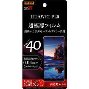 レイアウト HUAWEI P20 フィルム 指紋防止 薄型 高光沢 RTHP20FTUC
