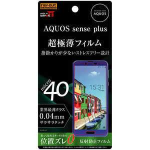 レイアウト AQUOS sense plus用 フィルム さらさらタッチ 薄型 指紋 反射防止 RTAQSEPFTUH