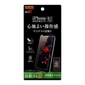 レイアウト iPhone XR 6.1インチ フィルム 指紋防止 反射防止 RTP18FB1