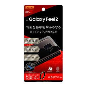 レイアウト Galaxy Feel2 フィルム 背面 TPU 衝撃吸収 光沢 RTGAL2FWBD