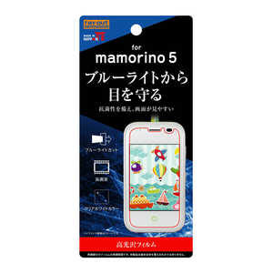 レイアウト mamorino5 フィルム ブルーライトカット 高光沢 RTMM5FM1
