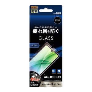 レイアウト AQUOS R3 ガラスフィルム 防埃 10H ブルーライトカット ソーダガラス BLカット RTAQR3FBSMG