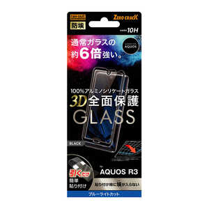 レイアウト AQUOS R3 ガラスフィルム 防埃 3D 10H 全面 BLカット /ブラック ブラック RTAQR3RFGBMB