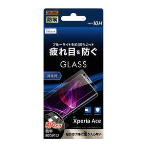 レイアウト Xperia Ace ガラスフィルム 防埃 10H BLカット BLカット RTRXPAFBSMG