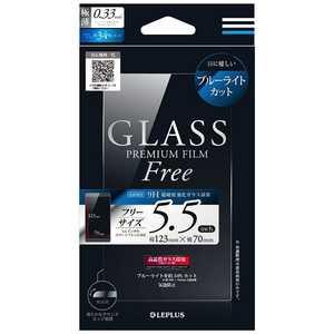 MSソリューションズ スマートフォン用[5.5インチ]インチ別ガラスフィルム GLASSPREMIUMFILM 5.5インチ LPSMP55FGLBC