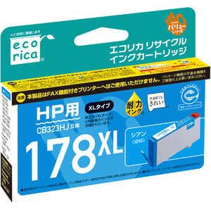 エコリカ 「互換」「hp: CB323HJ(シアン)対応」リサイクルインクカートリッジ シアン ECIHP178XLCV