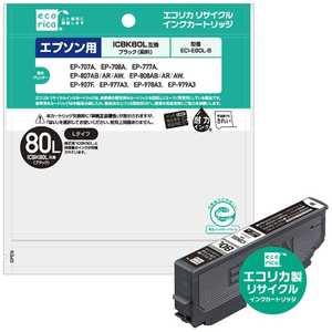 エコリカ 【互換】[エプソン:ICBK80L(ブラック)対応]リサイクルインクカートリッジ ブラック ECIE80LB