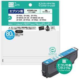 エコリカ 【互換】[エプソン:ICC80L(シアン)対応]リサイクルインクカートリッジ シアン ECIE80LC
