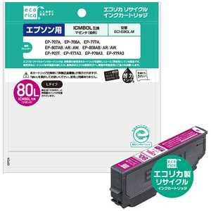 エコリカ 【互換】[エプソン:ICM80L(マゼンタ)対応]リサイクルインクカートリッジ マゼンタ ECIE80LM
