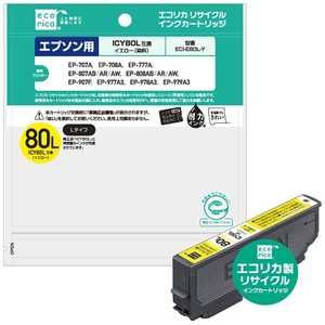 エコリカ 【互換】[エプソン:ICY80L(イエロー)対応]リサイクルインクカートリッジ イエロー ECIE80LY
