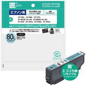 エコリカ 【互換】[エプソン:ICLC80L(ライトシアン)対応]リサイクルインクカートリッジ ライトシアン ECIE80LLC