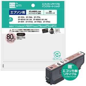 エコリカ 【互換】[エプソン:ICLM80L(ライトマゼンタ)対応]リサイクルインクカートリッジ ライトマゼンタ ECIE80LLM