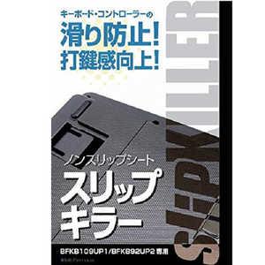 ビットトレードワン ノンスリップシート スリップキラー BFKB109UP1/BFKB92UP2用 ブラック ブラック BFSKUP