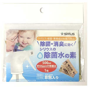 シリウス 除菌水の素(8包入り) SPWH008
