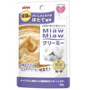 アイシア MiawMiaw クリーミー ほたて風味 40g 猫 MMクリーミーホタテ40G