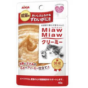 アイシア MiawMiaw クリーミー ずわいがに風味 40g 猫 MMクリーミーズワイ40G