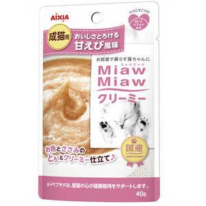アイシア MiawMiaw クリーミー 甘えび風味 40g 猫 MMクリーミーアマエビ40G