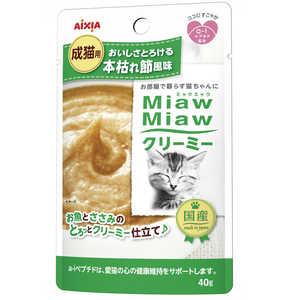 アイシア MiawMiaw クリーミー 本枯れ節風味 40g 猫 MMクリーミーホンカレ40G