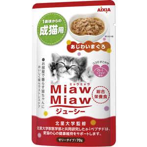 アイシア MiawMiawジューシー あじわいまぐろ MJP-1 猫 MMジューシーマグロ70G