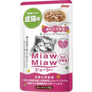 アイシア MiawMiawジューシー おにくプラス MJP-3 猫 MMジューシーオニク70G