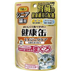 アイシア 健康缶パウチ シニア猫用 エイジングケア KCP-5 ケンコウPエイジング40G