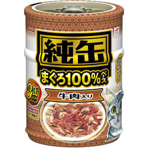 純缶ミニ3P 牛肉入り 195g(65gx3缶)