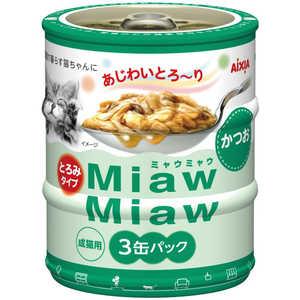 アイシア MiawMiaw ミニ3P かつお 60g×3缶 猫 MMミニ3Pカツオ180G