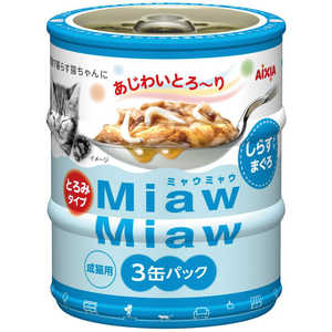 アイシア MiawMiaw ミニ3P しらす入りまぐろ 60g×3缶 猫 MMミニ3Pシラスマグロ180
