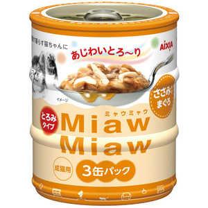 アイシア MiawMiaw ミニ3P ささみ入りまぐろ 60g×3缶 猫 MMミニ3Pササミマグロ180