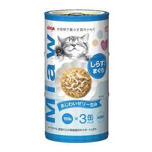アイシア MiawMiaw3P しらす入りまぐろ 160g×3缶 猫 MM3Pシラスマグロ480G