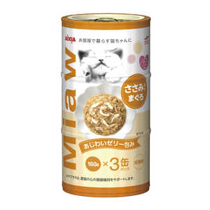 アイシア MiawMiaw3P ささみ入りまぐろ 160g×3缶 猫 MM3Pササミマグロ480G