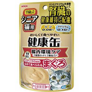 アイシア 健康缶パウチ シニア猫用 腸内環境ケア KCP-9 ケンコウカンPチョウナイ40G