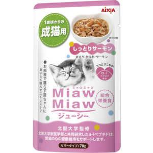 アイシア MiawMiaw ジューシー しっとりサーモン 70g 猫 MMジューシーサーモン70G