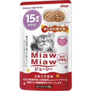 アイシア MiawMiaw ジューシー 15歳からのあじわいまぐろ 70g 猫 15MMジューシーマグロ70G